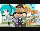 【PPT杯 閉会式】動画紹介・コメント・今後のPPT杯について