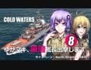 【Cold Waters】ゆかマキ、原潜艦長出撃します⑧【VOICEROID実況】