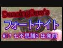 【FORTNITE】フォートナイトでアレを壊す方法 #17七不思議3 ...