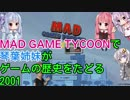【Mad Games Tycoon】で琴葉姉妹がゲームの歴史をたどる 2001