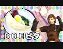 【FF11料理】BBEピタ作ってみた【Part15】