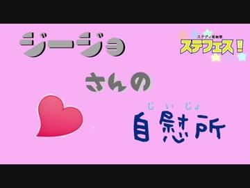 【単発ラジオ】ジージョさんの自慰所【AV特集】