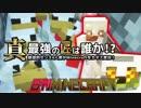 【日刊Minecraft】真・最強の匠は誰か!?絶望的センス4人衆がMinecraftをカオス実況第八話!