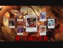 【遊戯王ADS】真・亡龍の王者