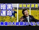 【韓国紙が大統領暗黒史を振り返る】 韓国には無傷の大統領は...
