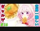【実況】世界一難しいギャルゲ アンナ編(上級編)#16