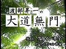 【渡部昇一「大道無門」#22】クライン孝子[桜・名作選]