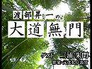 【渡部昇一「大道無門」#24】三浦朱門[桜・名作選]