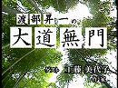 【渡部昇一「大道無門」#26】工藤美代子[桜・名作選]