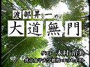【渡部昇一「大道無門」#27】木村治美[桜・名作選]