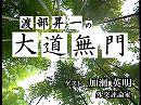 【渡部昇一「大道無門」#28】加瀬英明[桜・名作選]