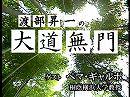 【渡部昇一「大道無門」#29】ペマ・ギャルポ[桜・名作選]