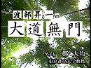 【渡部昇一「大道無門」#30】鄭大均[桜・名作選]