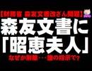 【森友文書改ざん問題】決裁文書に安倍昭恵夫人の名前 →なぜか削除