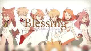 【コラボ】Blessing ver.UTAU10周年【UTAUカバー】