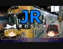 【ゆっくり】 JRを使わない旅 / part 73
