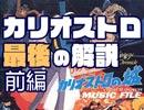 #221表 岡田斗司夫ゼミ ルパン三世は二度殺されている!?『ルパン殺人事件 真犯...