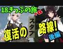 【迷列車の旅】日本一の雨のまち 青春18きっぷ2016夏+α【1日目後編】