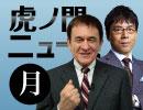 【DHC】3/12(月) ケント・ギルバート×上念司×居島一平【虎ノ門ニュース】