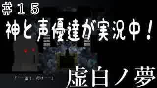 【虚白ノ夢】神(原作者)と騒がしい声優達による実況ノ世界【PART15】