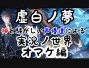 【虚白ノ夢】神(原作者)と騒がしい声優達による実況ノ世界【オマケ】