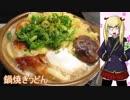 【NWTR食堂】鍋焼きうどん【第44羽】