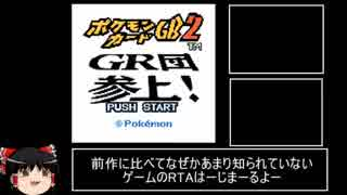 【RTA】ポケモンカードGB2 セーブリセット