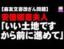 【森友文書改ざん問題】昭恵夫人「いい土地ですから前に進めて」も削除 - 首相「辞...