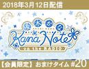 【おまけタイム #20】 優木かな KANANOTE on the radio