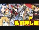 弦巻マキの Nintendo Switch新作紹介 [ あなたの四騎姫教導...