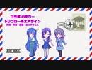 【KAIKO】トリコロール・エア・ライン【コラボカバー】