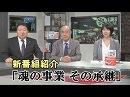 【新番組紹介】魂の事業 その承継[桜H30/3/12]