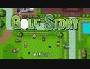 ゴルフRPG『ゴルフストーリー』実況プレイpart1