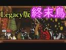 【Lobotomy Corporation】揃ってしまった3