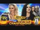 【WWE】シャーロット・フレアー vs ルビー・ライオット【FL18】