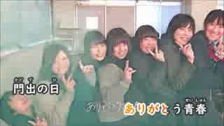 【ニコカラ】贈り歌/CHiCO with HoneyWor