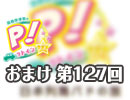 【おまけ#127】高森奈津美のP!ットイン★ラジオ