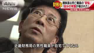人気の「佐川国税庁長官」動画 2...