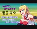 【ラップバトル】ボイスロイド・フリースタイル・ダンジョン Rec4