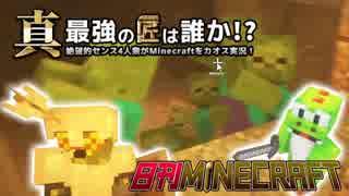 【日刊Minecraft】真・最強の匠は誰か!?絶望的センス4人衆がMinecraftをカオス実況第九話!