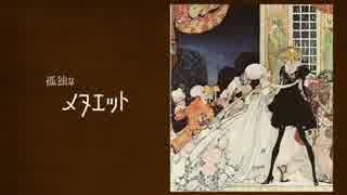 Homary's Music 「孤独のメヌエット」改変版
