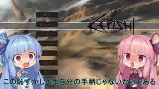 【Kenshi】早口姉妹のKenshi初見プレイpart43【VOICEROID】