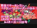 #31【Splatoon2】 野良サーモンランでレート700目指して!【'18/3/9・11】