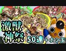 【モンスト実況】弁財天ください!5ヵ月ぶりの激獣神祭!【50連+ホシ玉】