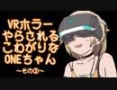 【バイオ7】VRホラーやらされるこわがりなONEちゃん【その③】