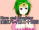 レベル1でもがんばるぞい! Hero_and_Daughter実況プレイ第二十五回