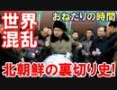 【韓国がまた世界を混乱させた】 北朝鮮の裏切りの歴史!いったい何度だまされるん...