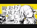 【ミク/ゆかり/ウナ/リン】わたしの未成年観測【カバー】