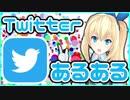 【あるある】Twitterあるある色々再現して