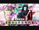 超歌舞伎「積思花顔競」ニコニコ超会議201